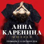 Anna Karenina_sayt_600x400